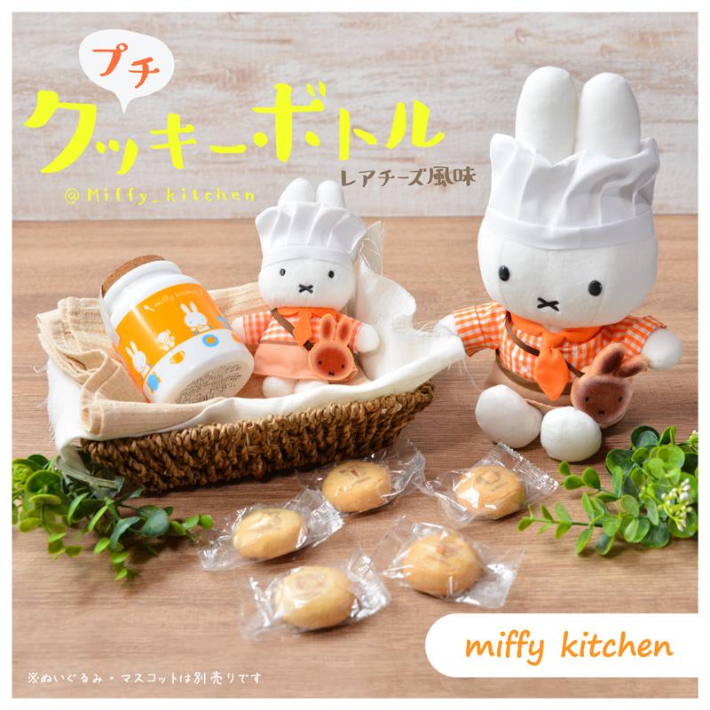 ミッフィー 森 の キッチン