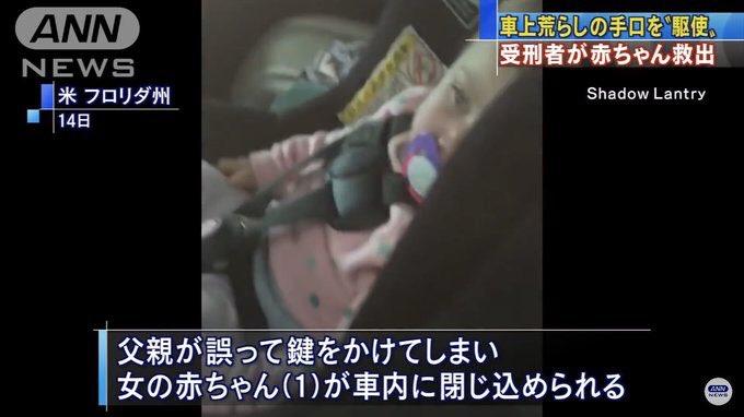 【朗報】犯罪の知識が人を助ける瞬間