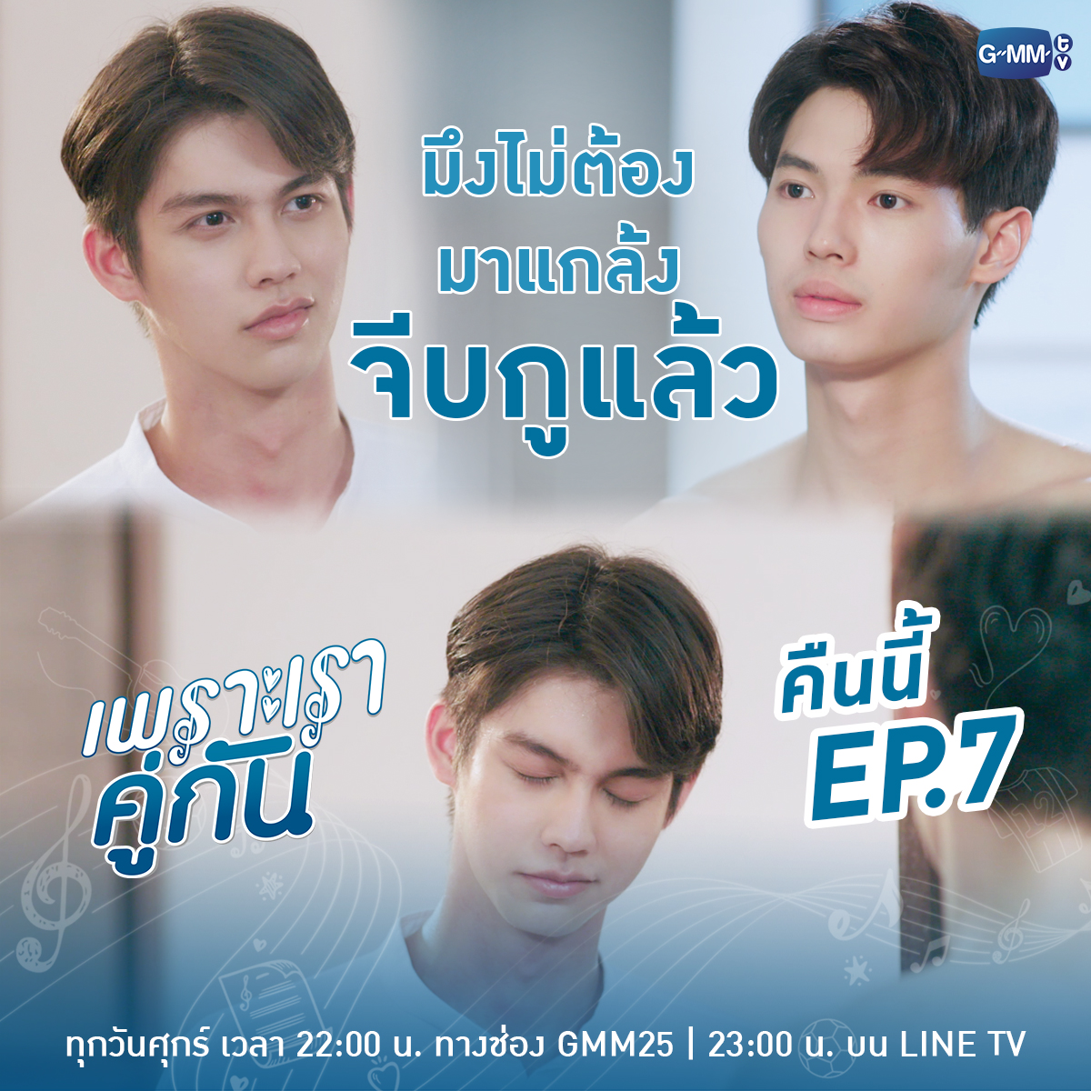 @GMMTV's photo on #คั่น�ูEP7