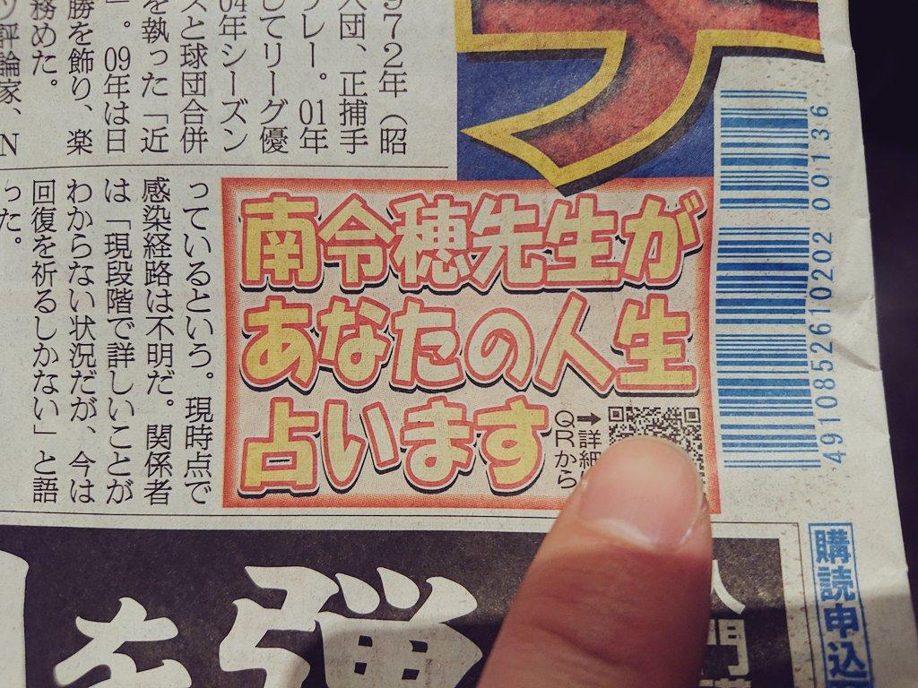 スポーツ 占い 日刊