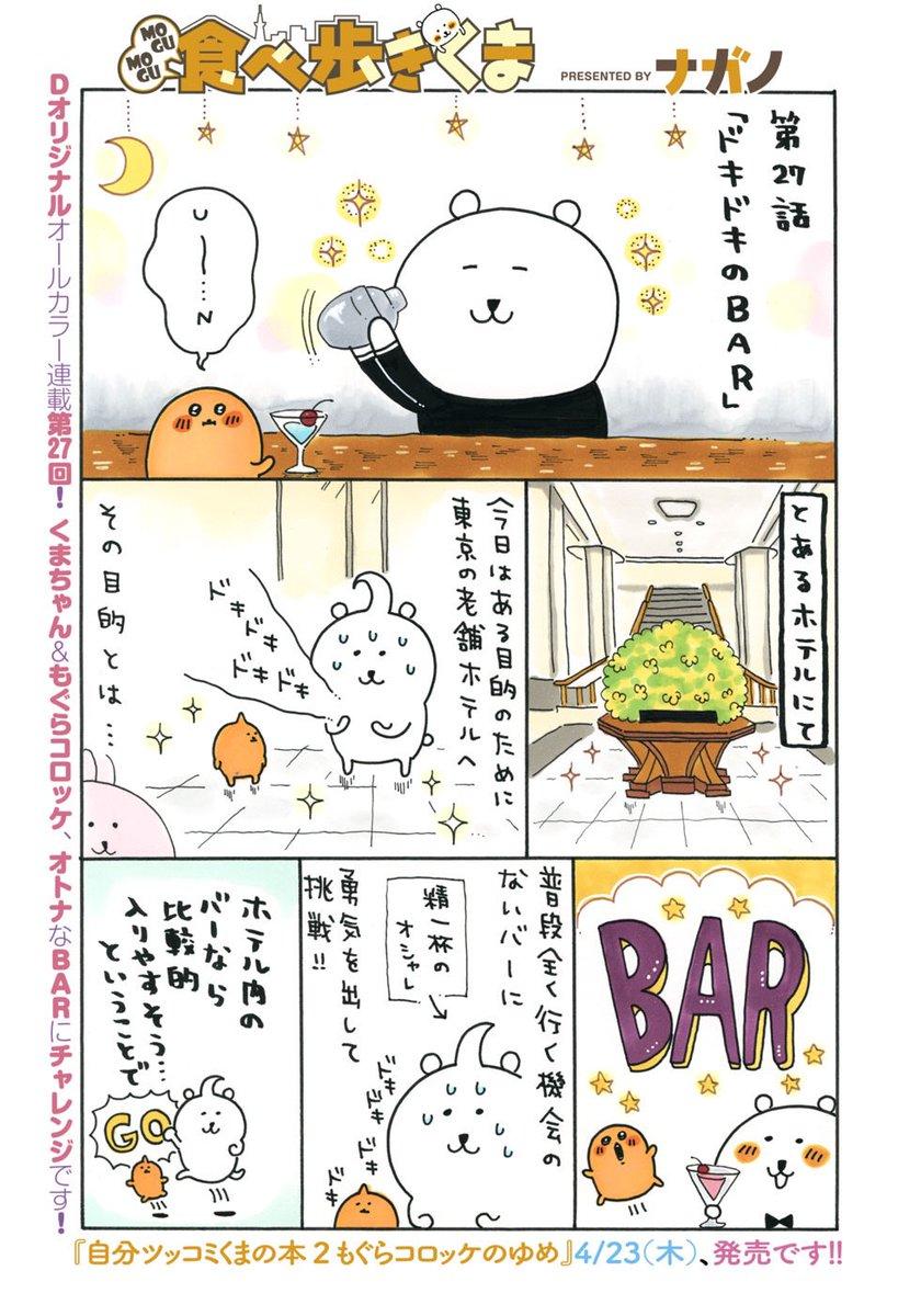 Dモーニング18号に「MOGUMOGU食べ歩きくま」の27話が掲載されました!✨今回はBARへ行きます🍸🍚単行本2巻発売中🍚単行本1巻も発売中です