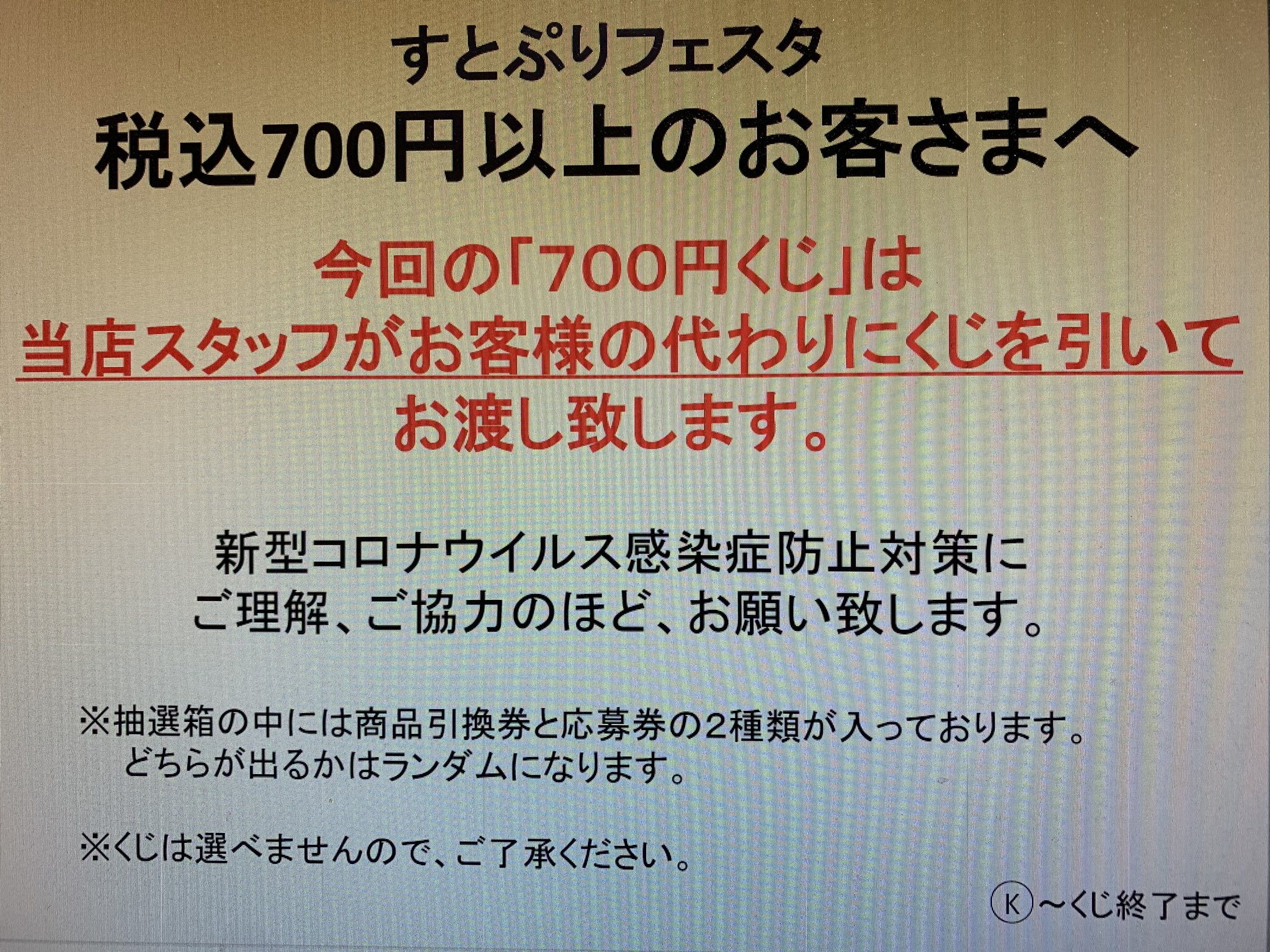 くじ 円 コンビニ 2020 700