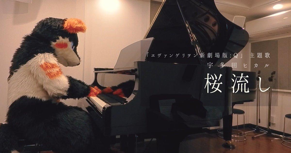 【動画を投稿しました!】桜流しをピアノで弾いてみました!よろしくおねがいします【ふぉとん】 桜流し Sakura Nagashi【ピアノ】