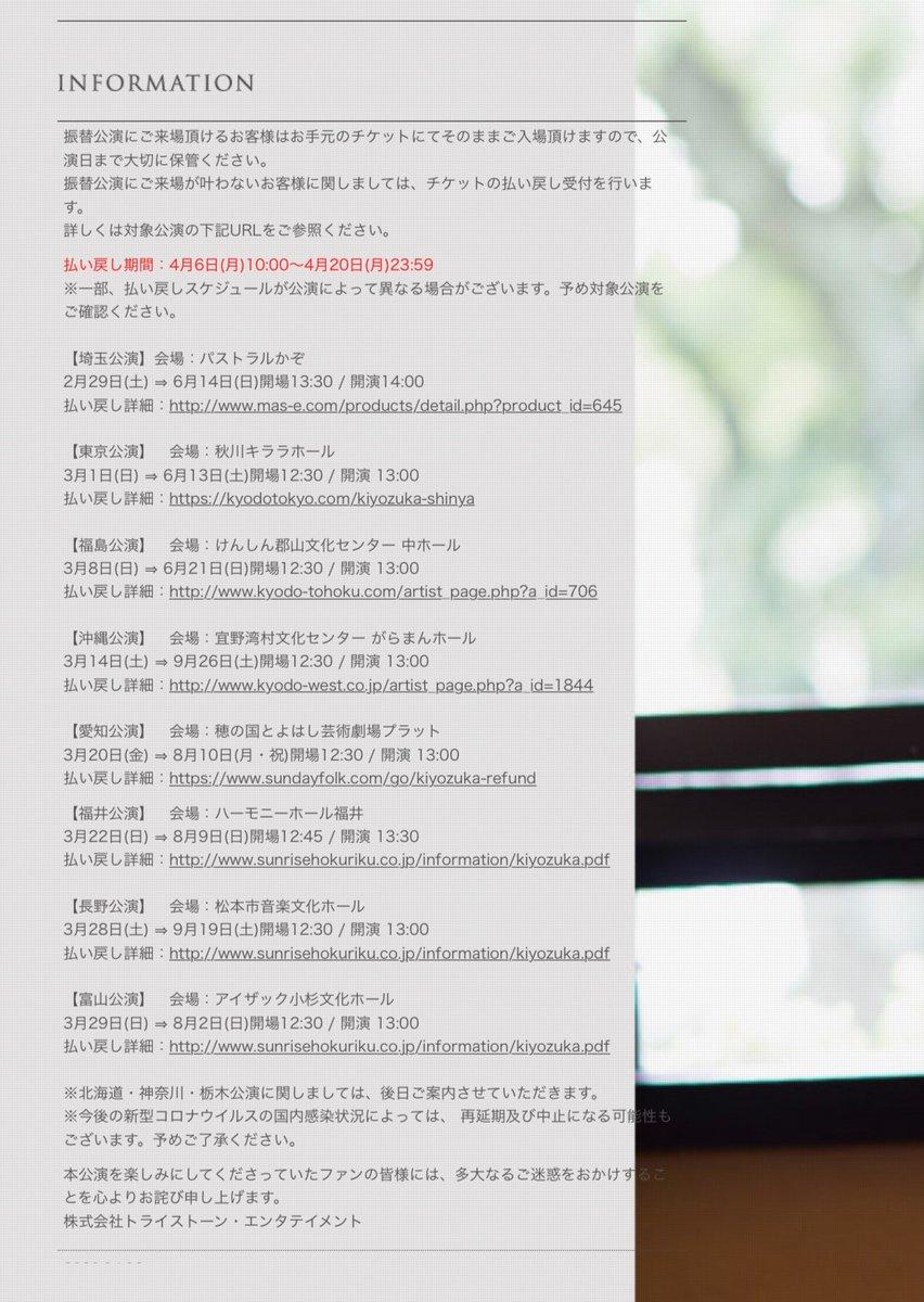 コンサート 中止 信也 清塚