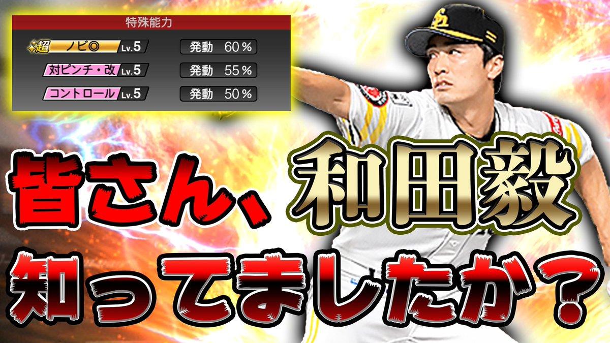 和田選手初使用動画!最高です。もしかしたらフォートナイトの生放送やる!#プロスピ #プロスピA【新発見】ベテラン最強!この動画で2試合してます。2試合勝てたら先発ローテ入りします!【プロスピA】#259