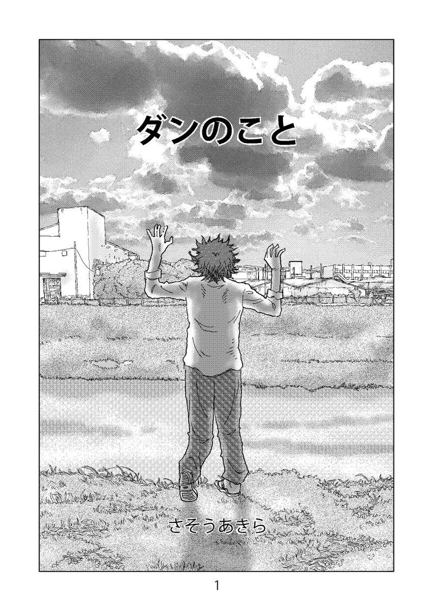 色々なことにお怒りの皆さんに捧げます「ダンのこと」(2011/20)東日本大震災チャリティーマンガ+2p
