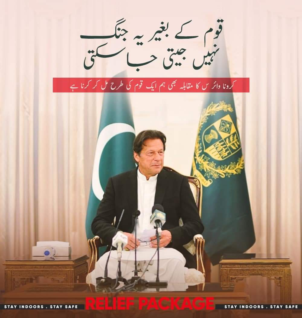Yes #TimeToBecomeNation  Forget all stupid things in our life. Try be a help each other and gives big Support to our Pm @ImranKhanPTI and groverment  we will fight to #coronavirus  #InshAllah.!!!!pic.twitter.com/phzi4YUstN