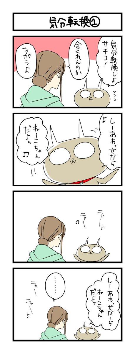 【夜の4コマ部屋】気分転換1 / サチコと神ねこ様 第1289回 / wako先生 – Pouch[ポーチ]