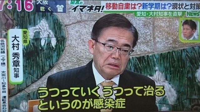 秀章 県 大村 知事 愛知 大村知事のリコール運動とは?理由はなぜ?原因はコロナ対策が影響?|media ON