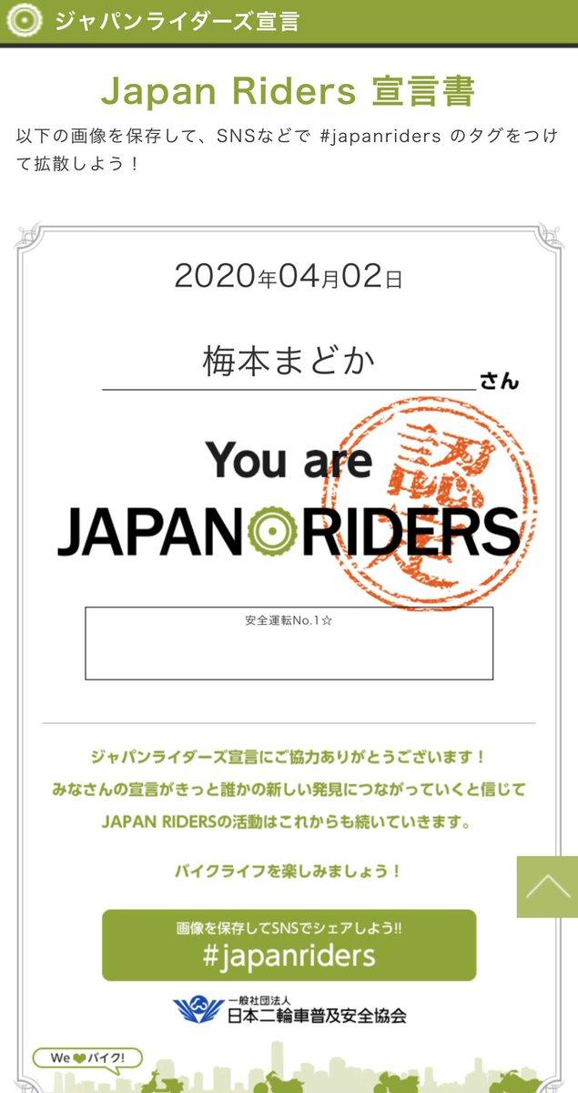 今日JAPAN RIDERS宣言してみました📝 みなさんも是非やってみてね😊🎶
