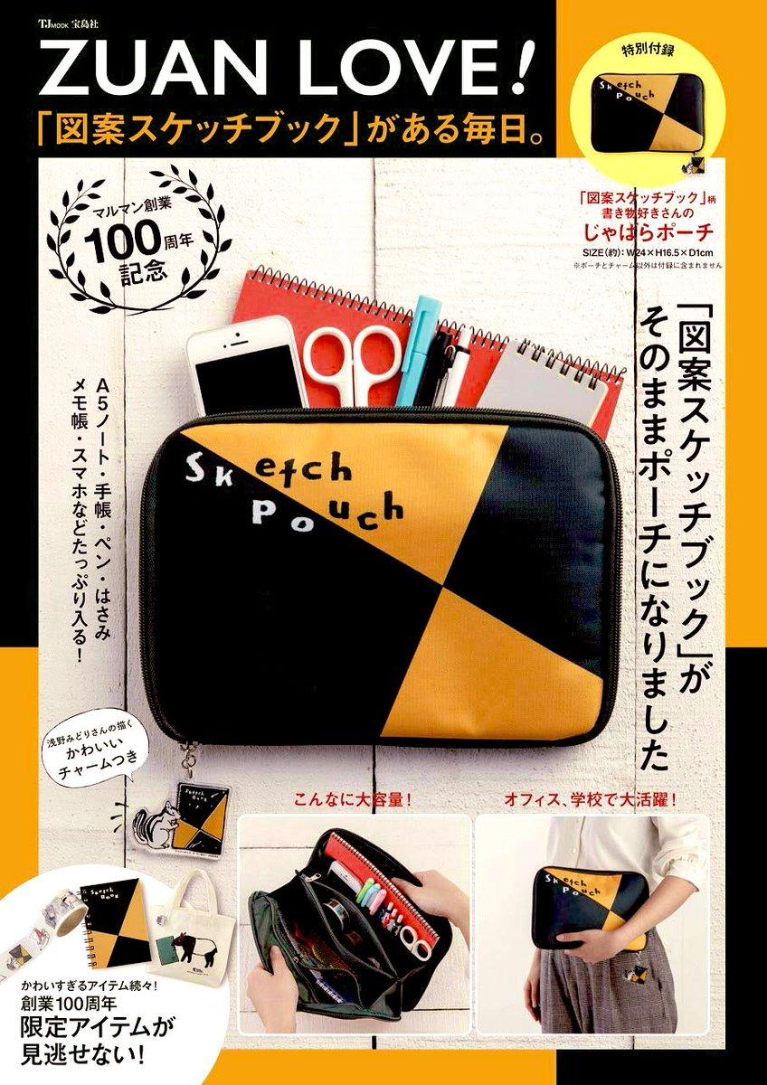 別注品黒野田琺瑯に翻弄されてる間、iPad miniケースにもなりそうかかわいいマルマンスケッチブックポーチが…👀ZUAN LOVE! 「図案スケッチブック」がある毎日。【特別付録:ポーチ】 (TJMOOK)