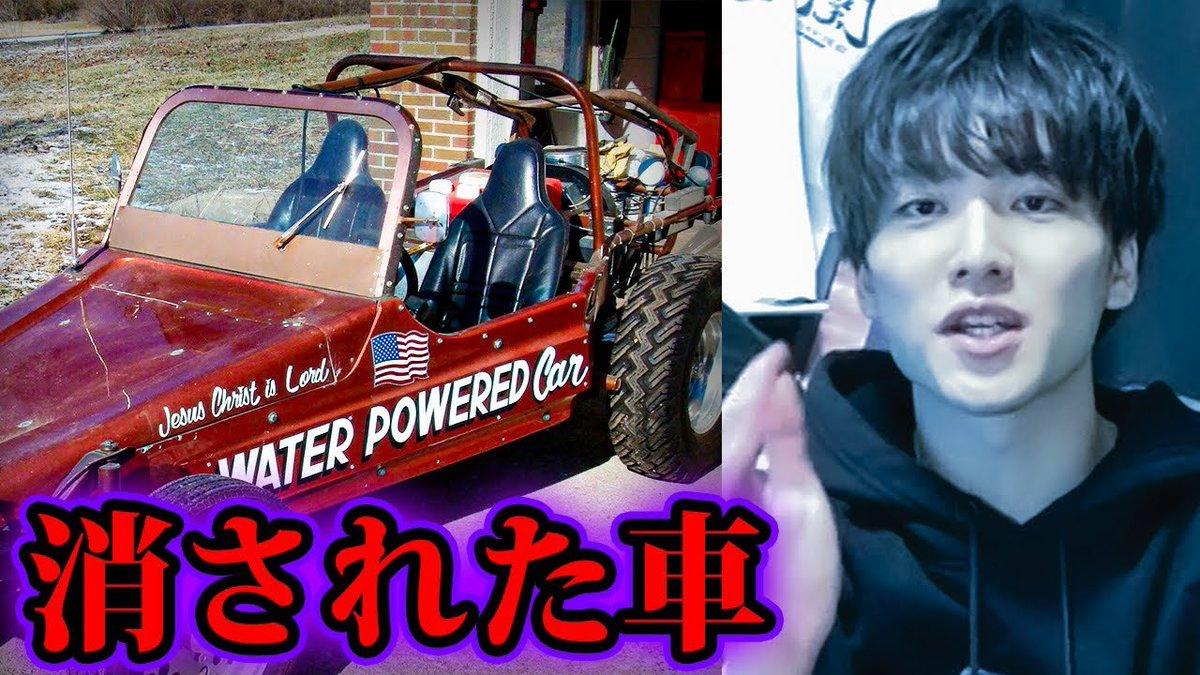 最新動画!!陰謀にまみれた水で走る車【都市伝説】