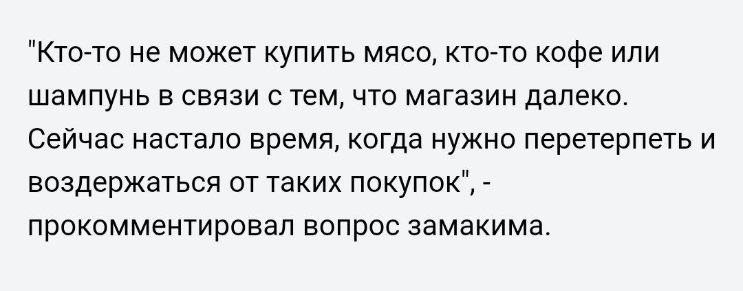 Нормально так замакима Алматы про мясо сказал... Сам не пробовал, интересно? #карантин #Алматы pic.twitter.com/1soW0JidCS