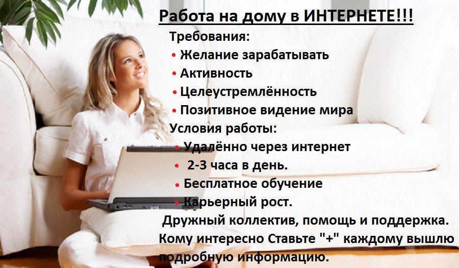 Белгород удаленная работа вакансии фриланс крауд маркетинг
