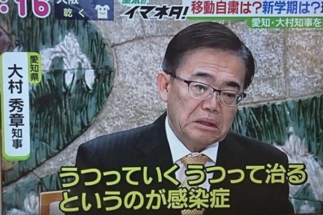 大村知事の国籍