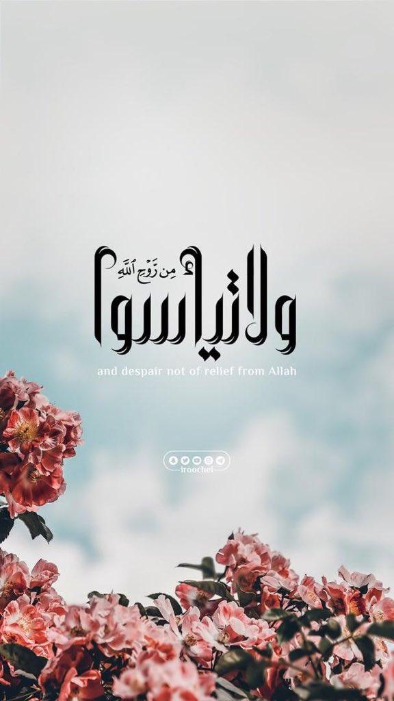 د هشام الخياط On Twitter و لا تيأسوا من روح الله رحمة الله
