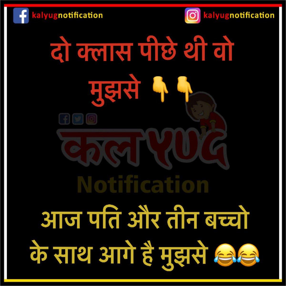Follow for laughing dose daily  . #jokes #funnyjokes #jokesoftheday #dailyjokes #meme #memes #funnymemes #memedaily #followforfollowback #follow #likeforlikes #newjokes #kalyugnotification #ipl #ipl2020 #cid #cidjokes #cidfunnyjokes #cidmemes #ciddaya #girl #boy #feelingfunnypic.twitter.com/THo7Lnn2oY