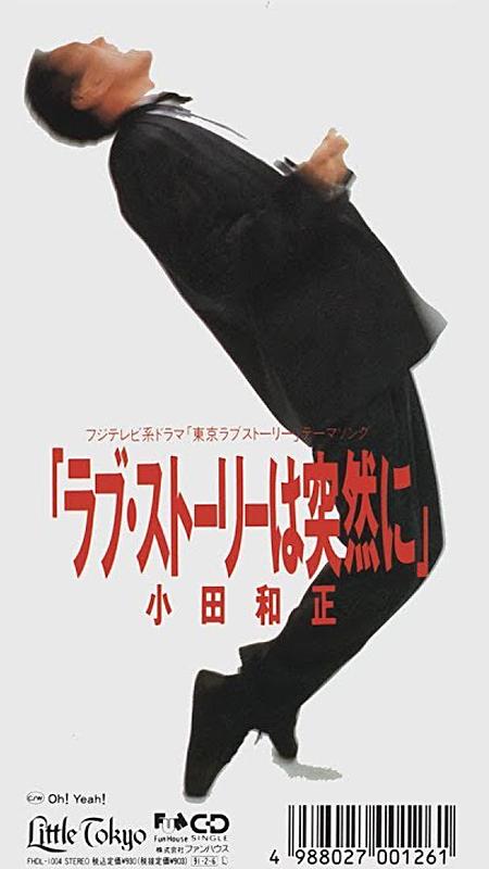 小田和正ラブ・ストーリーは突然にあの日 あの時 あの場所で 君に会えなかったら...恋愛に限らず、人との出会いはまさにコレですよね。ご縁に感謝🙏東京ラブストーリー、最近また見ています笑🌃🌉💤Oh! Yeah! ⁄ ラブ・ストーリーは突然に