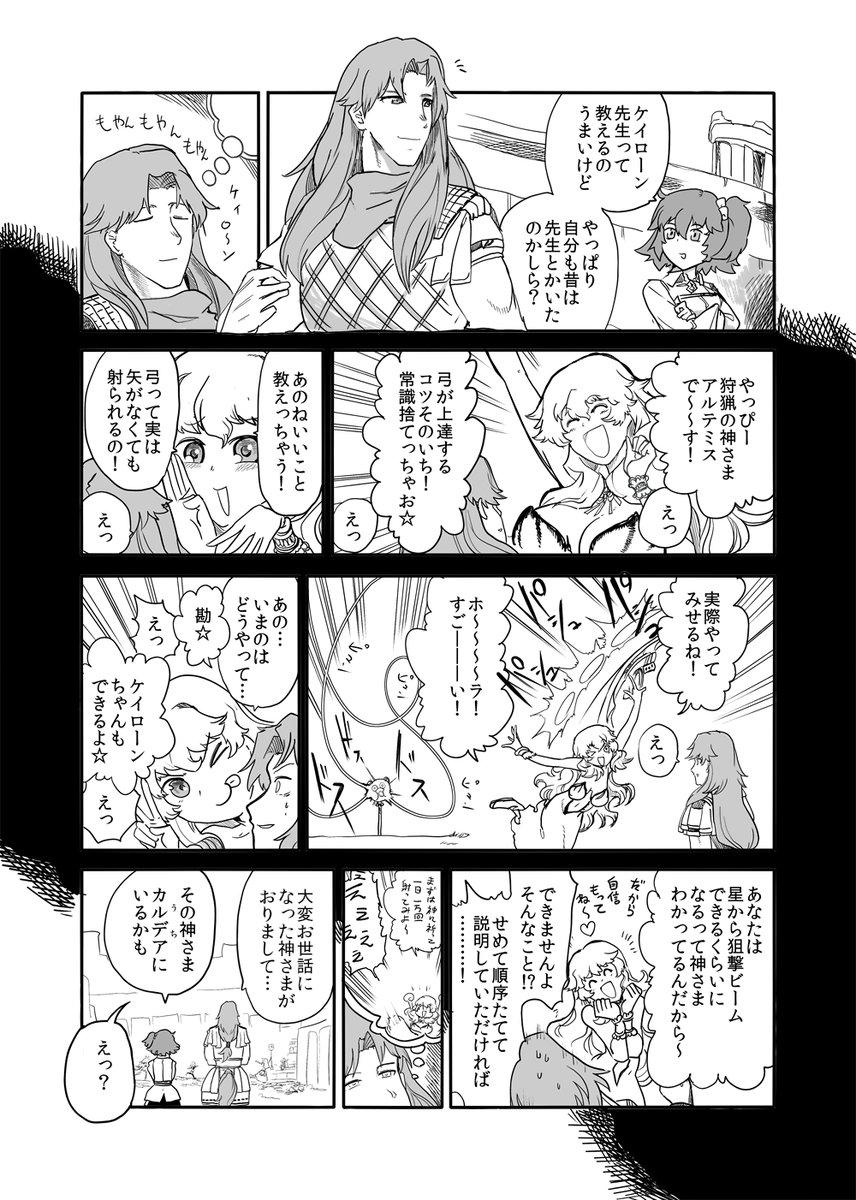 弓兵達の憂鬱【再掲】