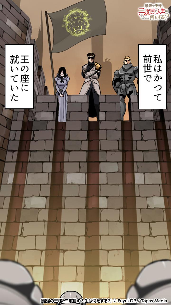 ネタバレ 何 人生 の 二 は の する 王様 最強 を 度目