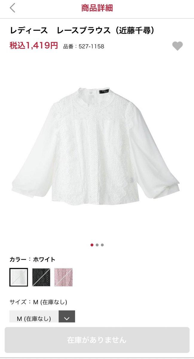 しまむら行ったら近藤千尋さんのレースブラウスとほぼ同じデザインの大きいサイズが置いてあった😳‼️買うか凄い迷ったけど裾丈が短いから取り敢えず見送った😅👀#しまむら#しまパト