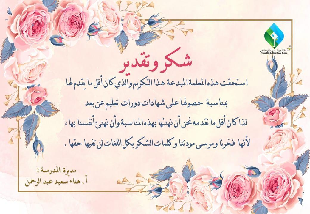 مدرسة تماضر بنت عمرو على تويتر تماضر ٢٠٢٠ ارسال شهادات شكر للمعلمات المجيدات الحاصلات على شهادات اونلاين من يوم ١٥ مارس ٢٠٢٠ بوركت الجهود