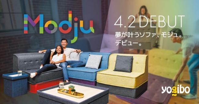 Yogiboから待望の新ブランド【Modju(モジュ)】新発売!  @PRTIMES_JP