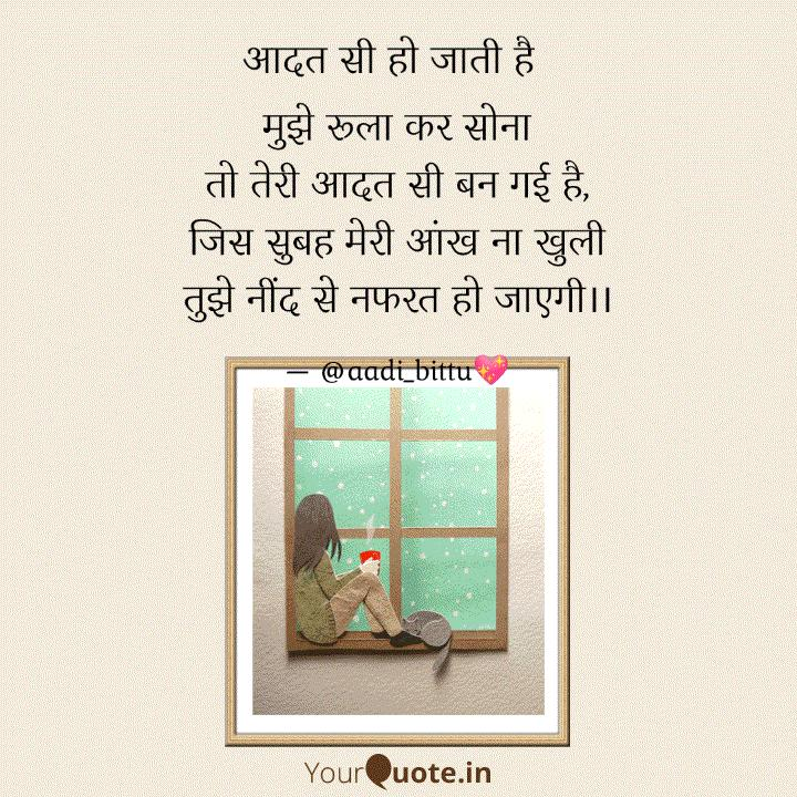 धीरे-धीरे  आदत सी हो जाती है। #आदत #collab #yqdidi #yqquotes #yqbaba #cinemagraph    #YourQuoteAndMine Collaborating with YourQuote Didi     Read my thoughts on @YourQuoteApp at https://www.yourquote.in/adarsh-choudhary-bx5ql/quotes/mujhe-ruulaa-kr-sonaa-terii-aadt-sii-bn-gii-hai-jis-subh-naa-56epq …pic.twitter.com/YWJGDgguCJ