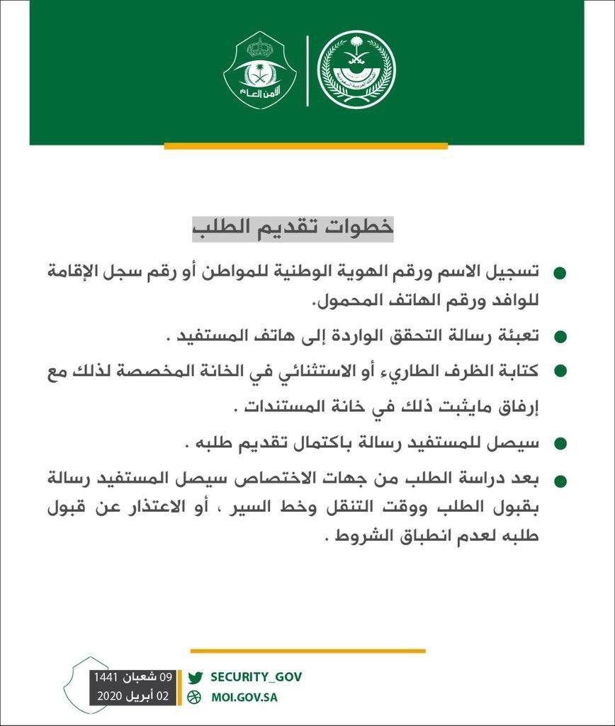 إمارة منطقة الرياض On Twitter الأمن العام يدشن خدمة التقدم بطلبات التنقل بين المناطق لأصحاب الظروف الاستثنائية والطارئة من خلال الموقع الالكتروني Https T Co 9sojkc66h6 Https T Co Mmnfcdmrl3