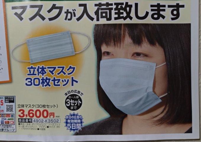 夢 グループ マスク 通販