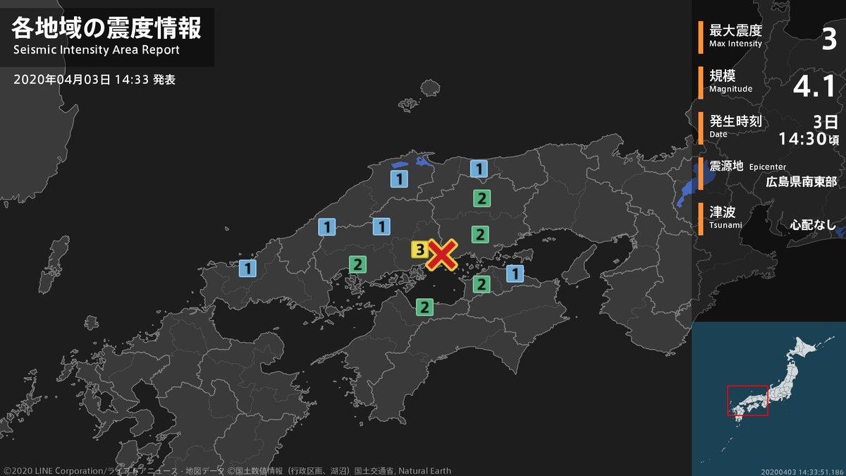 広島 地震