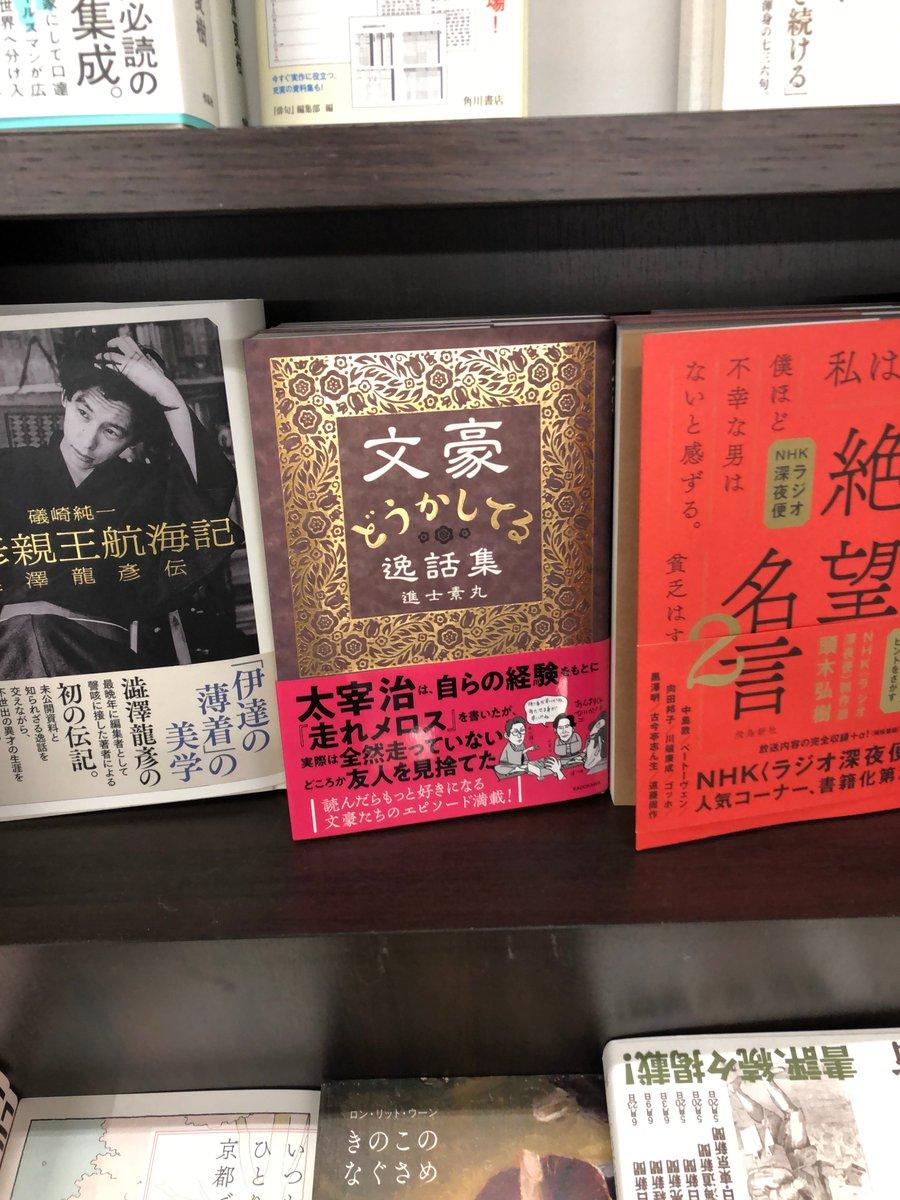 「文豪どうかしてる逸話集」 という本をKADOKAWAより出しております。よろしければ~太宰に中也、漱石、芥川、谷崎潤一郎に永井荷風、紅葉に露伴に泉鏡花などなど。文豪さん達のちょっとおかしくてかわいいエピソード満載 amazonrakuten