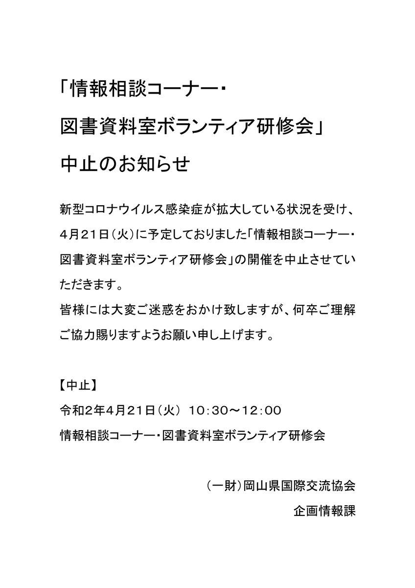 情報 岡山 コロナ