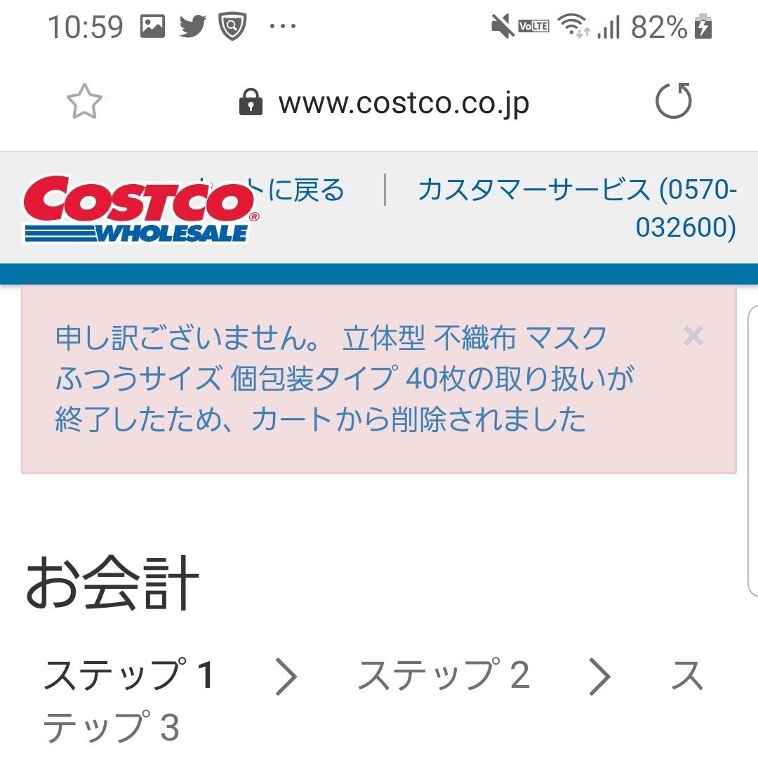 サービス コストコ カスタマー