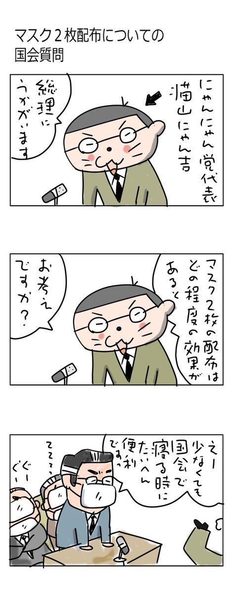 アベノマスク サザエ さん