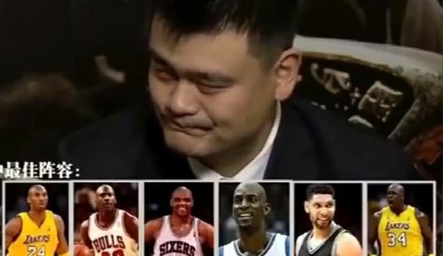 姚明評NBA最強陣容:Kobe喬丹控衛分衛換著打,詹姆斯並不在考慮範圍內?