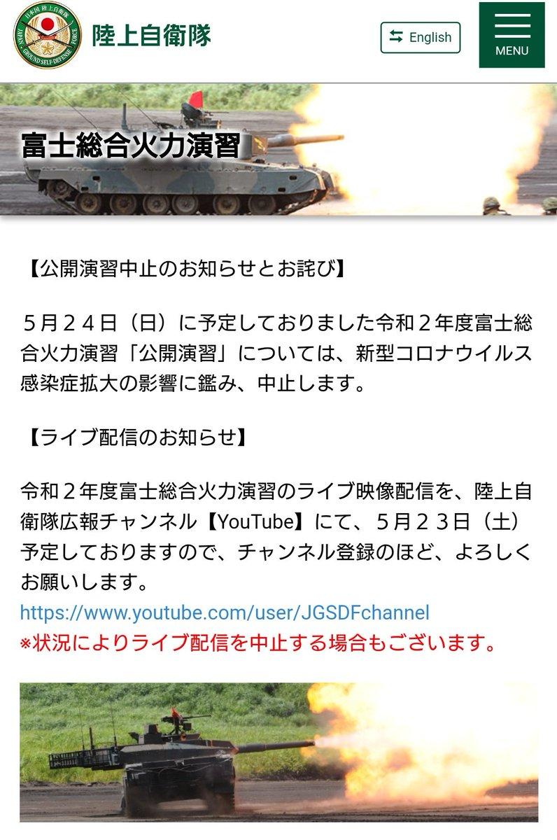 陸上 自衛隊 広報 チャンネル