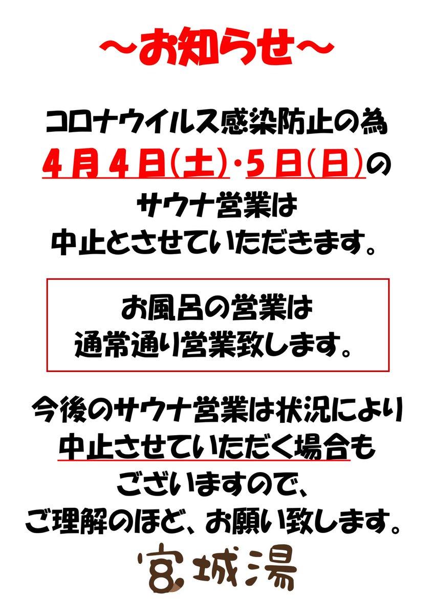 〜お知らせ〜 コロナウイルス感染拡大防止の為、4月4日(土)・5日(日)のサウナ営業を中止させていただきます。 お風呂は通常通り営業致します。 今後のサウナ営業は状況により、中止させていただく可能性もございますので、ご理解いただきますよう、お願い申し上げます。  #宮城湯 #お知らせ #サウナ pic.twitter.com/jNMR9SCZmu
