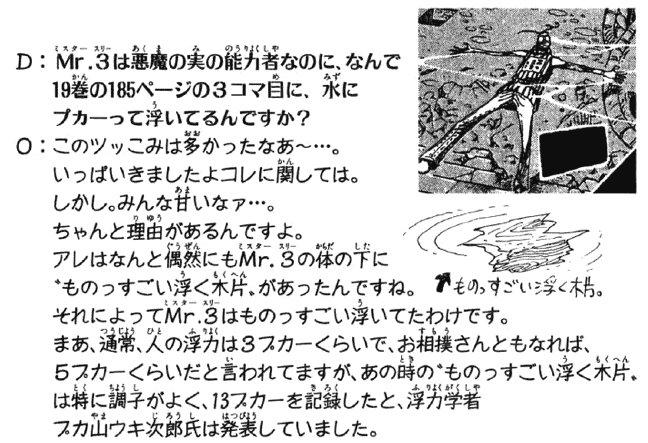尾田先生、めちゃくちゃ緻密に世界観やキャラを作りこんでると思えば笑ってしまうくらいライブ感の塊みたいなとこもあるのでこのバランス感覚が20年以上ワンピース続けてこれた理由なんだろうな