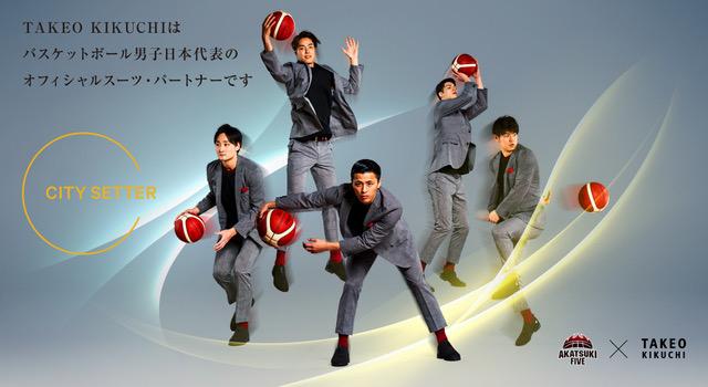 """「タケオキクチ」、バスケットボール男子日本代表『AKATSUKI FIVE』に""""CITY SETTER""""シリーズをオフィシャルスーツ... https://t.co/vmKAZW3ZLh https://t.co/YwlRHatmzJ"""