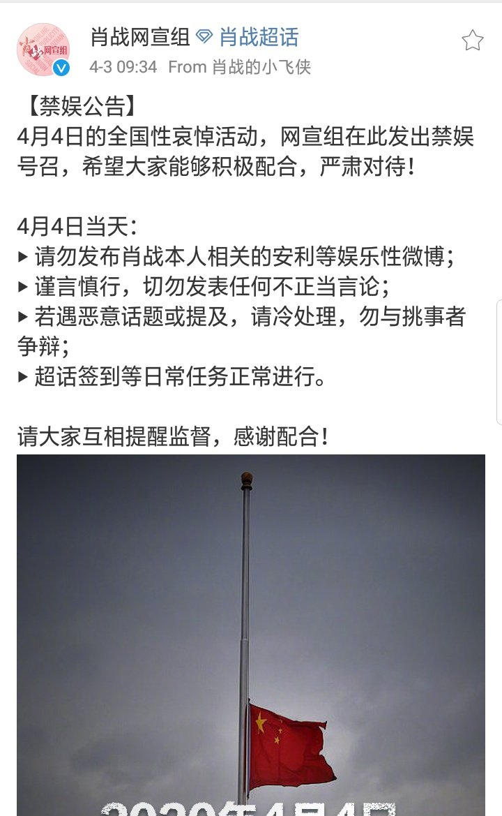 As China will hold a national mourning day for COVID-19 victims on April 4 (tmw), XiaoZhan Network Promotion Group is calling for XFXs' cooperation *to suspend posting any entertainment microblog posts related to XiaoZhan on social/internet platforms on the day*   #XiaoZhan<br>http://pic.twitter.com/f4DQz9rNL3