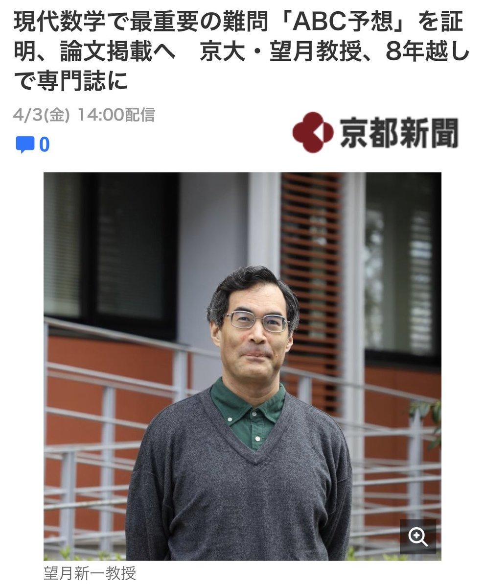 16歳でプリンストン大学入学2002年、32歳で京都大学教授とかさらっと破壊力のあること書いてあるんだけど