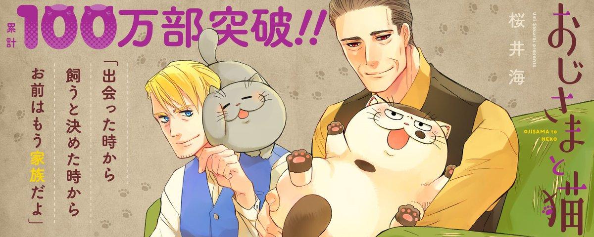 【ガンガンpixiv】「おじさまと猫」55話 本日更新! #pixivコミック #ガンガンpixiv #おじさまと猫