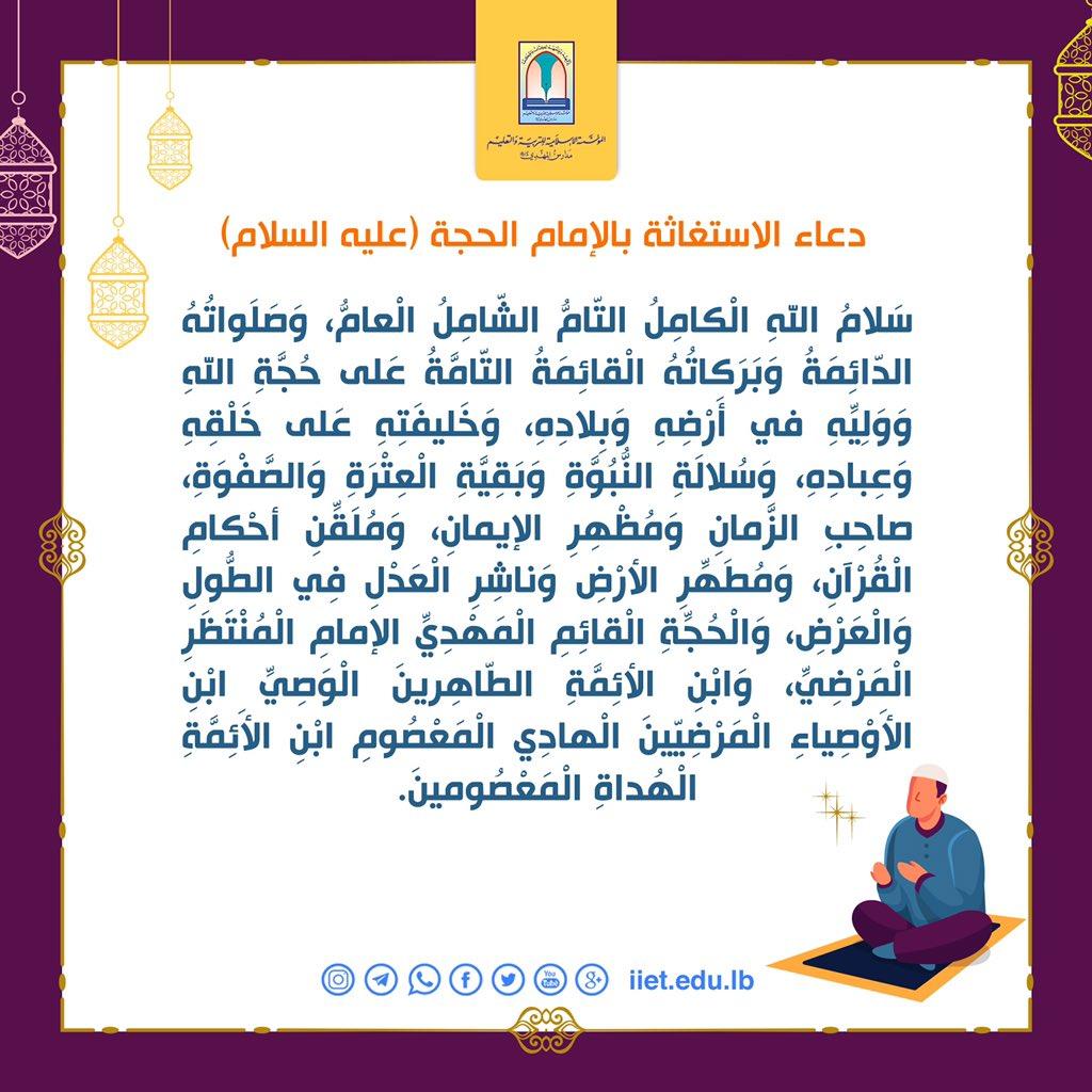 Almahdi Schools En Twitter دعاء الاستغاثة بالحجة ع لجنة البرامج التربوية مدارس المهدي خليك ببيتك