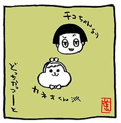 RT @hanamasa_gt: どっちかっつーとよー。  #NHK   #チコちゃんに叱られる  #突撃カネオくん https://t.co/XXMiNNJm3v