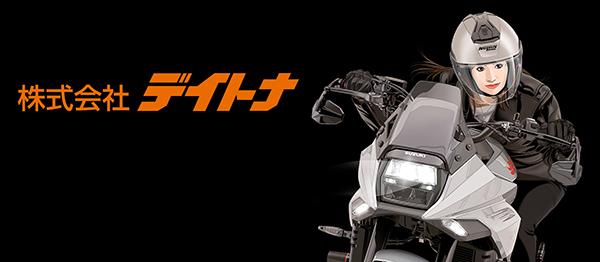 ホームページに2020カタログを掲載しました! デイトナはバイク用品、約1万点の品揃え! その中から約8,460点の商品をカタログ掲載しています! 外出自粛で頑張っている皆さん、1,000ページ超のカタログで今後のカスタム計画を立てたり、メンテの準備をしてみませんか😊 bit.ly/2xNmq1T