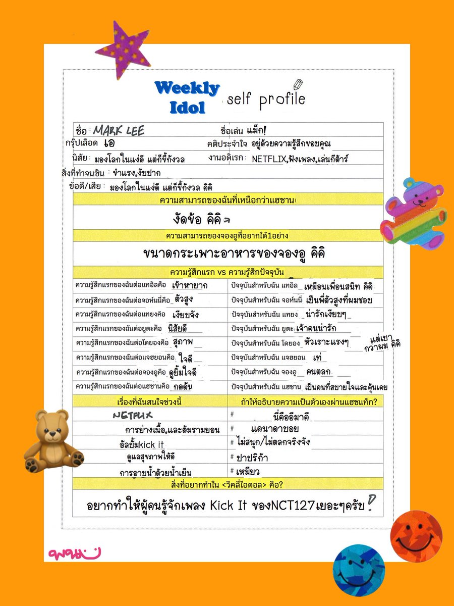 #NCT127 Weekly Idol Self Profile — #มาร์คลี   (→; s941123h)<br>http://pic.twitter.com/XSNfk75Eb5