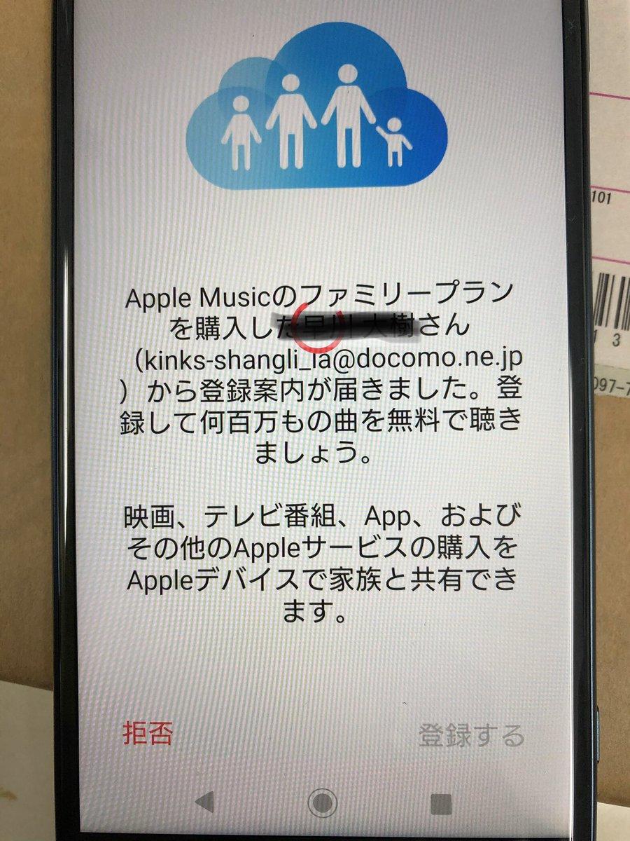 ファミリー 共有 アップル