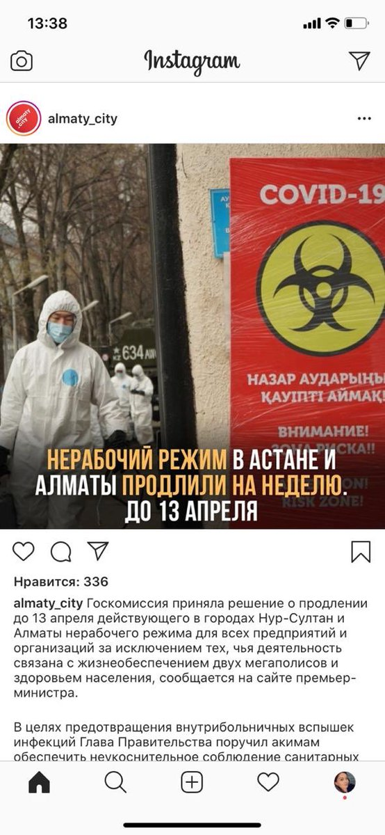 Уже все видели да?? Сидим еще неделю. #Алматы pic.twitter.com/ap5ulisqvW