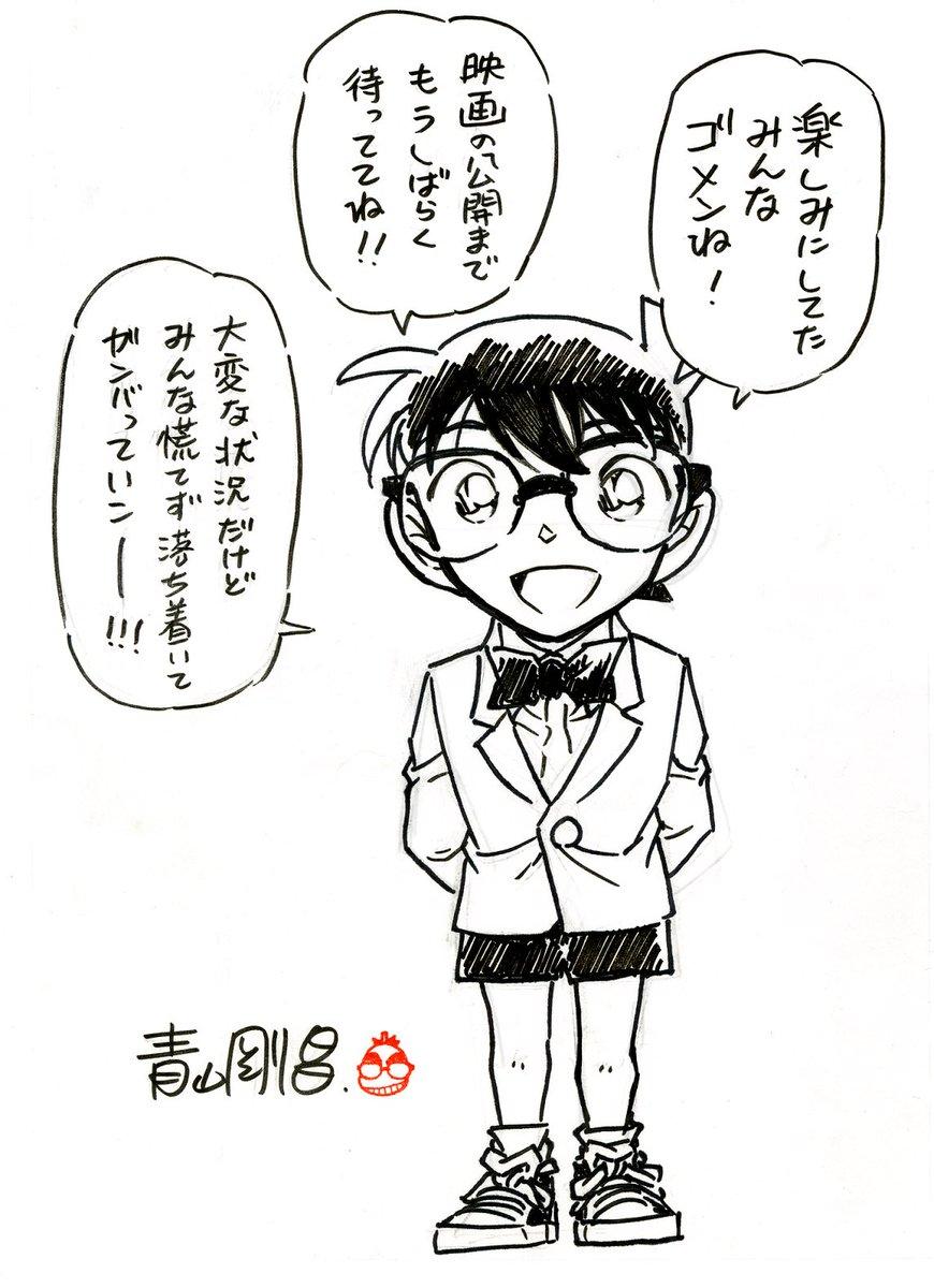 江戸川コナンさんの投稿画像